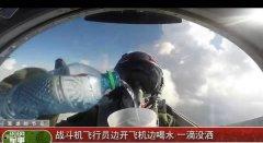 这是在显摆吗?F16飞行员战机翻转时喝水一滴未