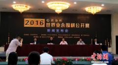 世界业余围棋公开赛将在中国举行 总奖金46万
