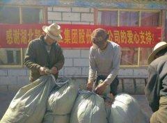 """凯龙集团公司员工的爱心""""翻山越岭""""到西藏"""