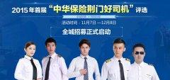 """2015年首届""""中华保险荆门好司机""""评选活动"""