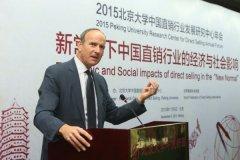 全球直销巨头齐聚北京大学  直销为社会经济作出